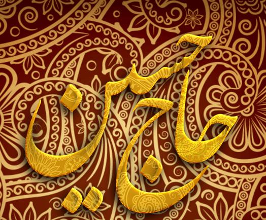 حاج-حسین.png