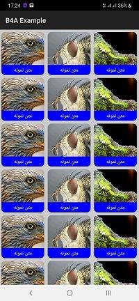 کتابخانه PersianRoundedLayout( لیوت گرد)